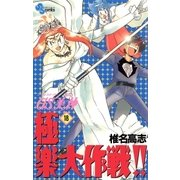 GS美神極楽大作戦 18(少年サンデーコミックス) [電子書籍]