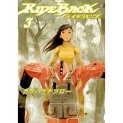 RIDEBACK 3(IKKI COMIX) [電子書籍]