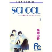 SCHOOL 2(小学館) [電子書籍]