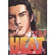 HEAT(灼熱) 1(ビッグコミックス) [電子書籍]