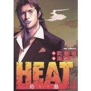 HEAT(灼熱) 4(ビッグコミックス) [電子書籍]