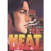 HEAT(灼熱) 5(ビッグコミックス) [電子書籍]