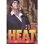 HEAT(灼熱) 11(ビッグコミックス) [電子書籍]