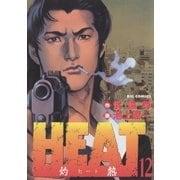 HEAT(灼熱) 12(ビッグコミックス) [電子書籍]