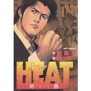 HEAT(灼熱) 15(ビッグコミックス) [電子書籍]