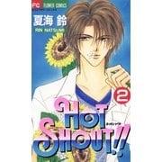 HOT SHOUT!! 2(小学館) [電子書籍]