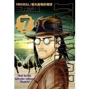 IWAMAL 7(小学館) [電子書籍]