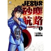 JESUS砂塵航路 1(ビッグコミックス) [電子書籍]