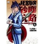 JESUS砂塵航路 4(ビッグコミックス) [電子書籍]
