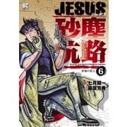 JESUS砂塵航路 6(ビッグコミックス) [電子書籍]