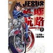 JESUS砂塵航路 7(ビッグコミックス) [電子書籍]