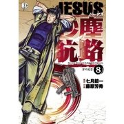 JESUS砂塵航路 8(ビッグコミックス) [電子書籍]