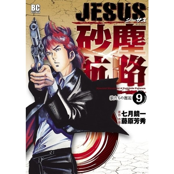 JESUS砂塵航路 9(ビッグコミックス) [電子書籍]