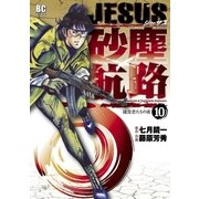 JESUS砂塵航路 10(ビッグコミックス) [電子書籍]