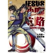 JESUS砂塵航路 11(ビッグコミックス) [電子書籍]