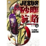 JESUS砂塵航路 12(ビッグコミックス) [電子書籍]