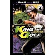 KING GOLF 4(少年サンデーコミックス) [電子書籍]