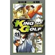 KING GOLF 11(少年サンデーコミックス) [電子書籍]