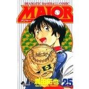 MAJOR 25(少年サンデーコミックス) [電子書籍]