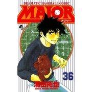 MAJOR 36(少年サンデーコミックス) [電子書籍]