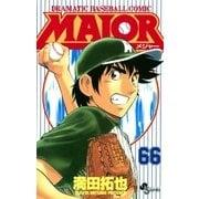 MAJOR 66(少年サンデーコミックス) [電子書籍]
