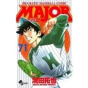 MAJOR 71(少年サンデーコミックス) [電子書籍]