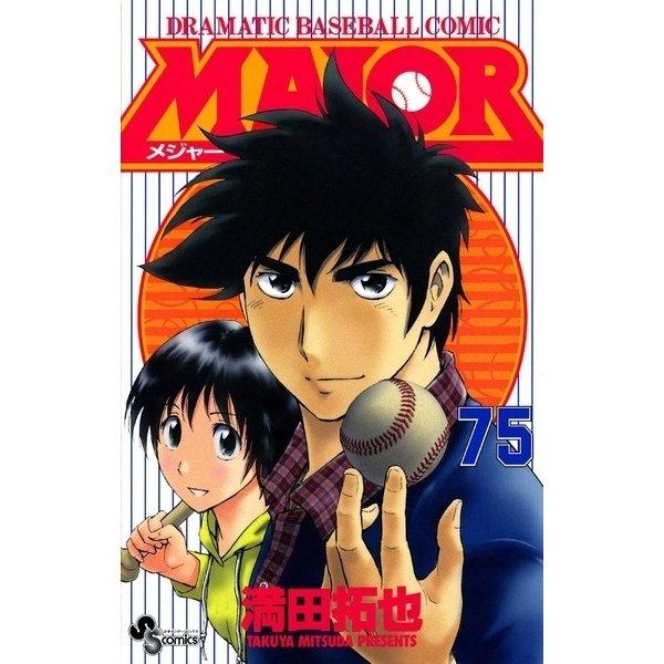 MAJOR 75(少年サンデーコミックス) [電子書籍]
