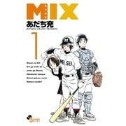 MIX 1(ゲッサン少年サンデーコミックス) [電子書籍]