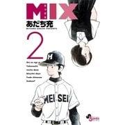 MIX 2(ゲッサン少年サンデーコミックス) [電子書籍]