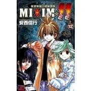 MIXIM☆11 12(少年サンデーコミックス) [電子書籍]