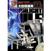 MOONLIGHT MILE 1(ビッグコミックス) [電子書籍]