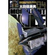 MOONLIGHT MILE 4(ビッグコミックス) [電子書籍]