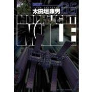 MOONLIGHT MILE 5(ビッグコミックス) [電子書籍]
