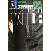 MOONLIGHT MILE 8(ビッグコミックス) [電子書籍]