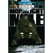 MOONLIGHT MILE 9(ビッグコミックス) [電子書籍]