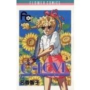 0-LOVE 3(小学館) [電子書籍]