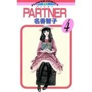 PARTNER 4(フラワーコミックス) [電子書籍]