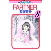 PARTNER 8(小学館) [電子書籍]
