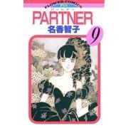 PARTNER 9(小学館) [電子書籍]