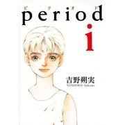 period 1(IKKI COMIX) [電子書籍]