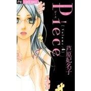 Piece 4(フラワーコミックス) [電子書籍]
