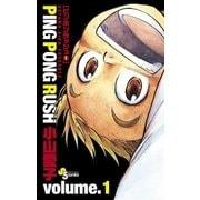 PING PONG RUSH 1(少年サンデーコミックス) [電子書籍]