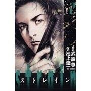 strain 2(小学館) [電子書籍]