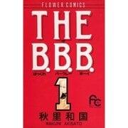 THE B.B.B. 1(小学館) [電子書籍]