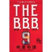 THE B.B.B. 9(小学館) [電子書籍]