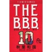 THE B.B.B. 10(小学館) [電子書籍]