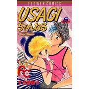 USAGIちゃんねる 6(小学館) [電子書籍]