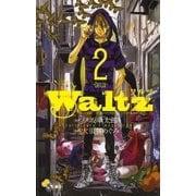 Waltz 2(ゲッサン少年サンデーコミックス) [電子書籍]