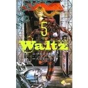 Waltz 5(ゲッサン少年サンデーコミックス) [電子書籍]
