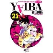YAIBA 21(小学館) [電子書籍]